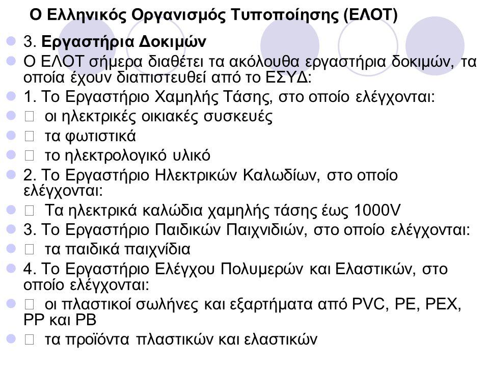 Ο Ελληνικός Οργανισμός Τυποποίησης (ΕΛΟΤ)