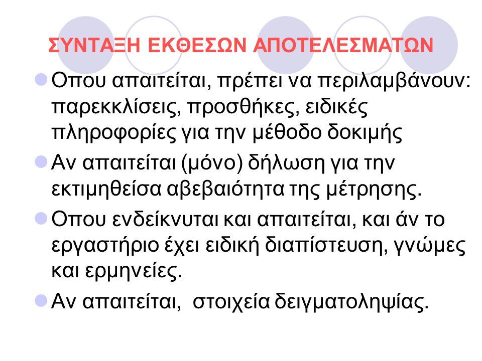 ΣΥΝΤΑΞΗ ΕΚΘΕΣΩΝ ΑΠΟΤΕΛΕΣΜΑΤΩΝ