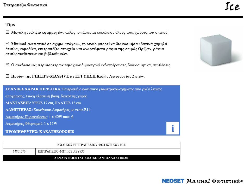 Ice i Manual Φωτιστικών Tips Επιτραπέζια Φωτιστικά