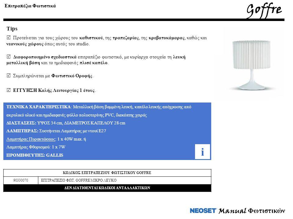 Goffre i Manual Φωτιστικών Tips Επιτραπέζια Φωτιστικά
