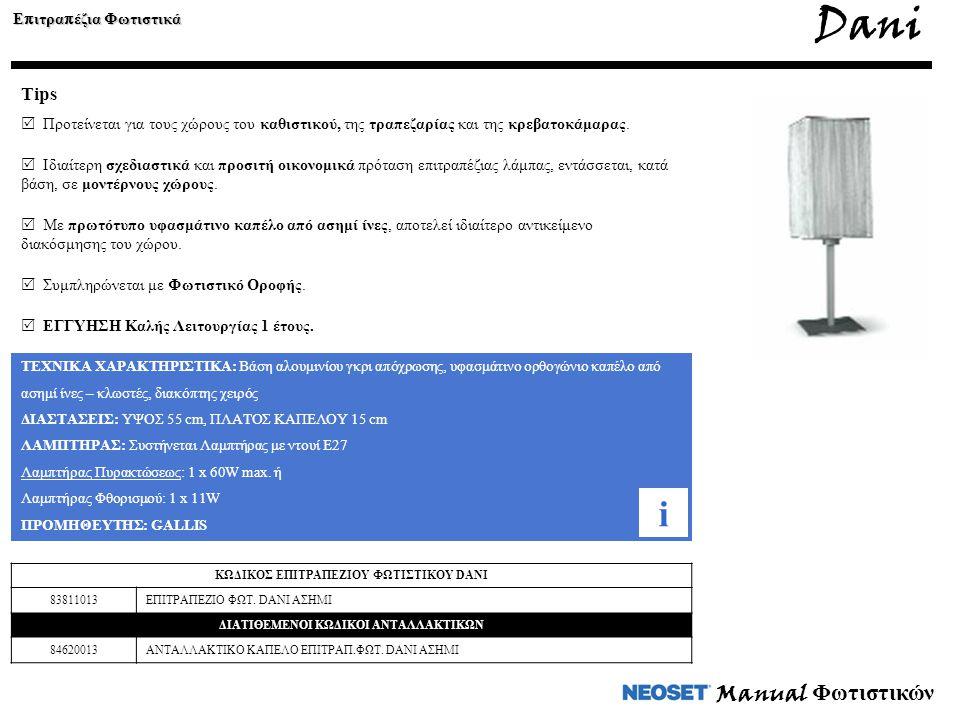 Dani i Manual Φωτιστικών Tips Επιτραπέζια Φωτιστικά