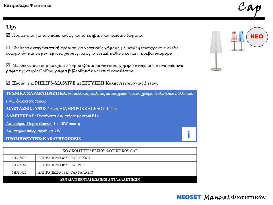 Cap i Manual Φωτιστικών Tips NEO Επιτραπέζια Φωτιστικά