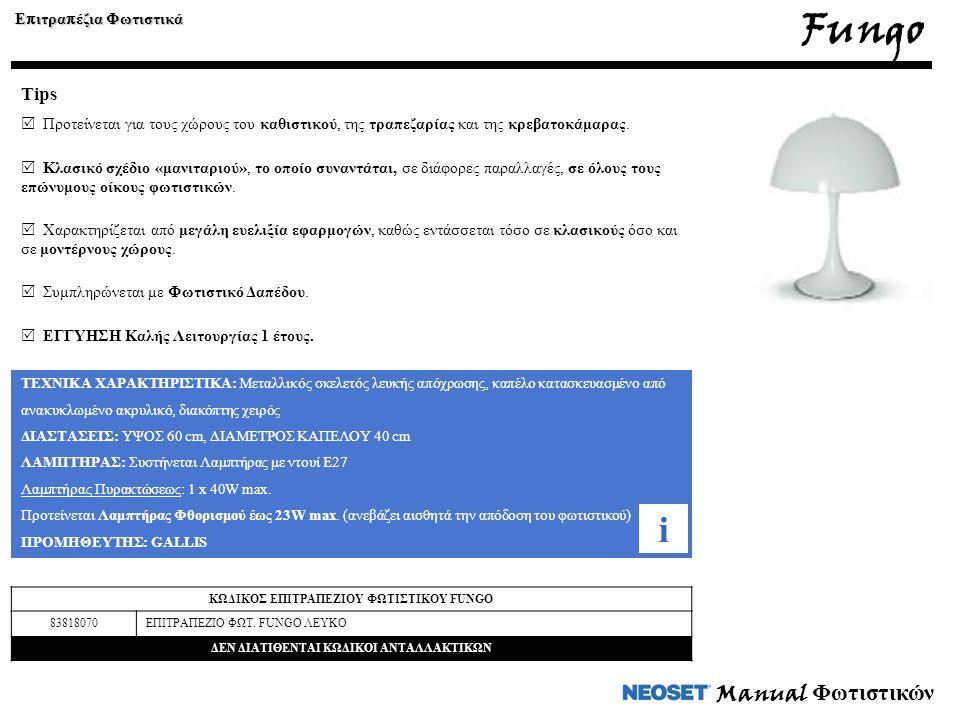 Fungo i Manual Φωτιστικών Tips Επιτραπέζια Φωτιστικά