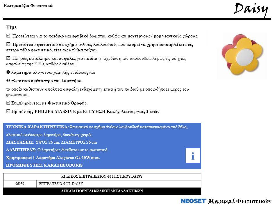 Daisy i Manual Φωτιστικών Tips Επιτραπέζια Φωτιστικά