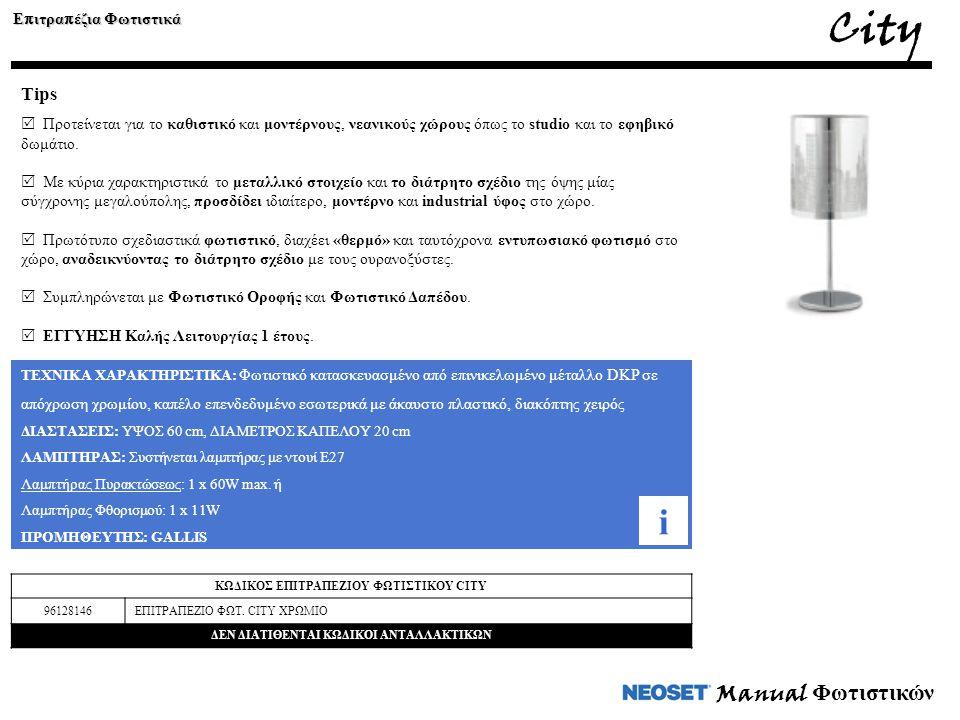 City i Manual Φωτιστικών Tips Επιτραπέζια Φωτιστικά