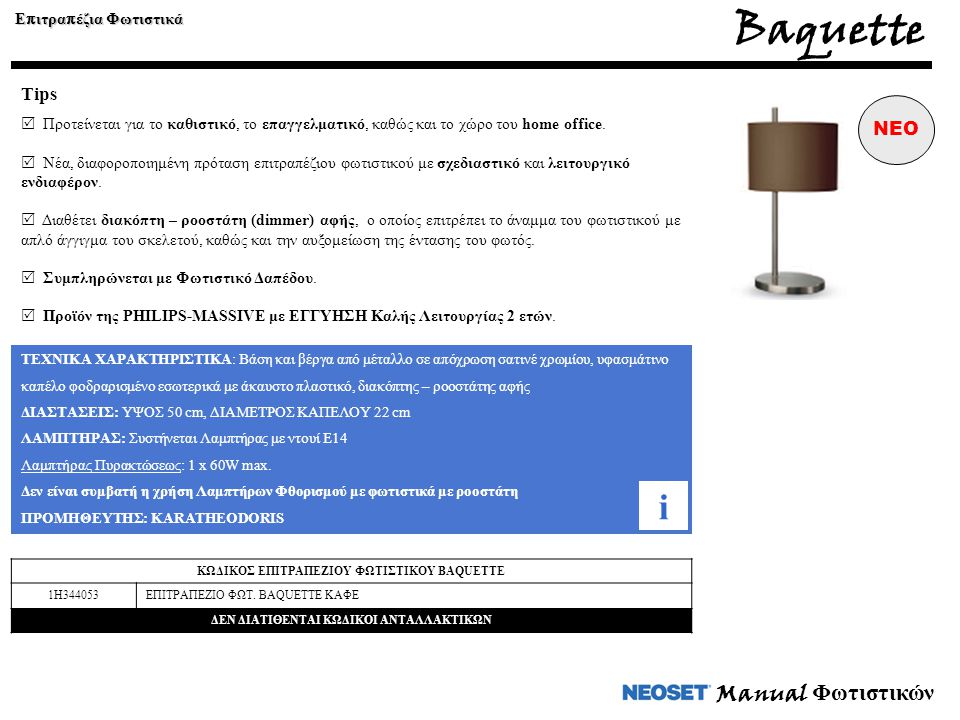 Baquette i Manual Φωτιστικών Tips NEO Επιτραπέζια Φωτιστικά