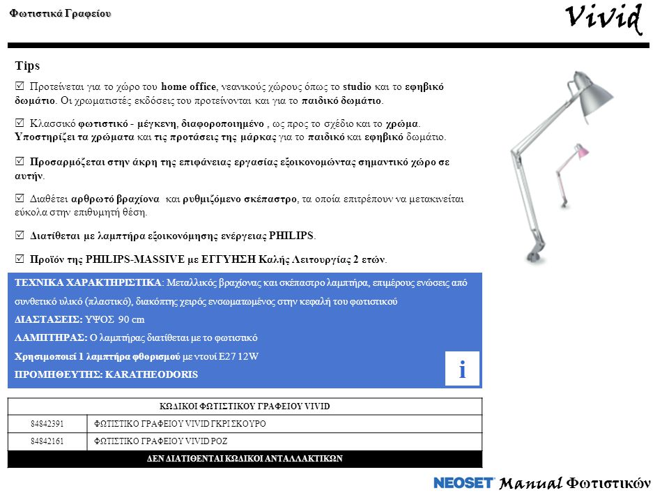 Vivid i Manual Φωτιστικών Tips Φωτιστικά Γραφείου