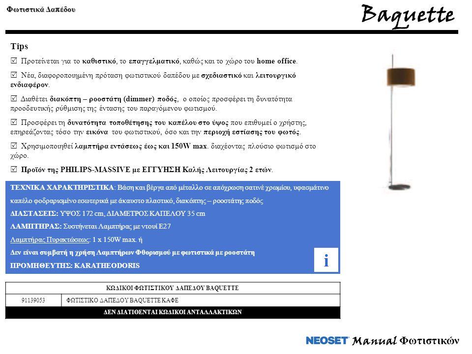 Baquette i Manual Φωτιστικών Tips Φωτιστικά Δαπέδου