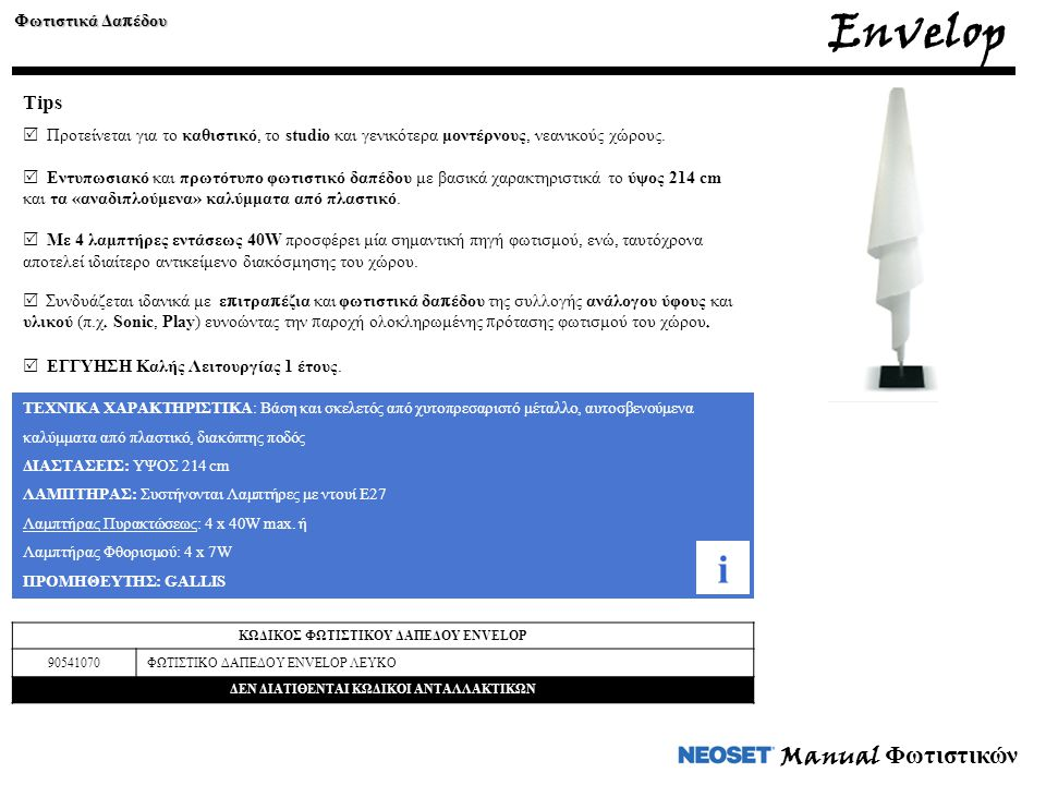 Envelop i Manual Φωτιστικών Tips Φωτιστικά Δαπέδου