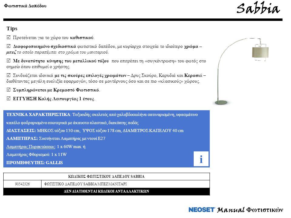 Sabbia i Manual Φωτιστικών Tips Φωτιστικά Δαπέδου