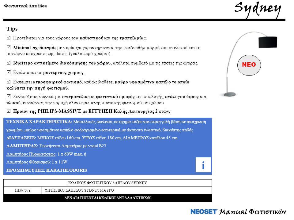 Sydney i Manual Φωτιστικών Tips NEO Φωτιστικά Δαπέδου