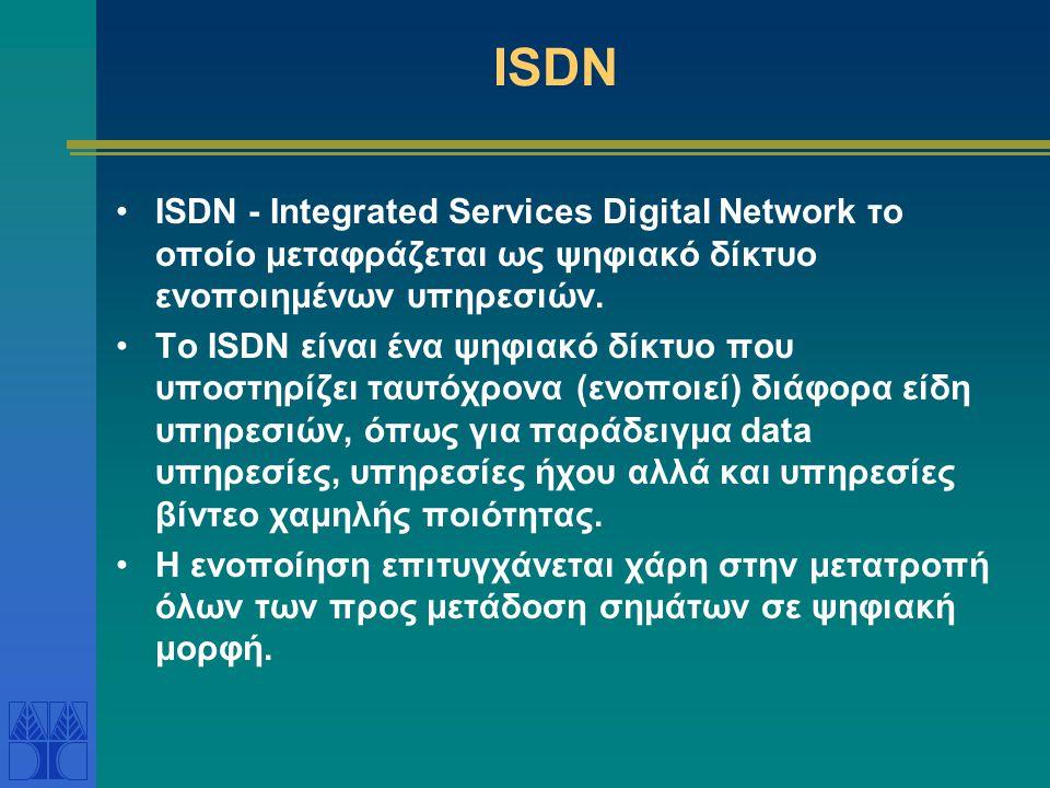 ISDN ISDN - Integrated Services Digital Network το οποίο μεταφράζεται ως ψηφιακό δίκτυο ενοποιημένων υπηρεσιών.