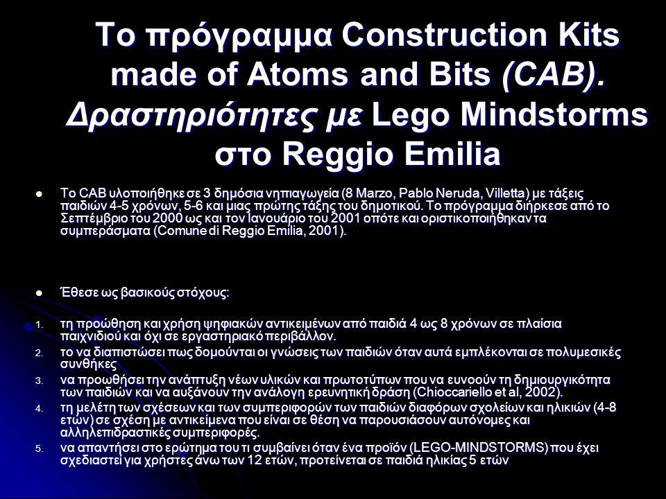 Το πρόγραμμα Construction Kits made of Atoms and Bits (CAB)
