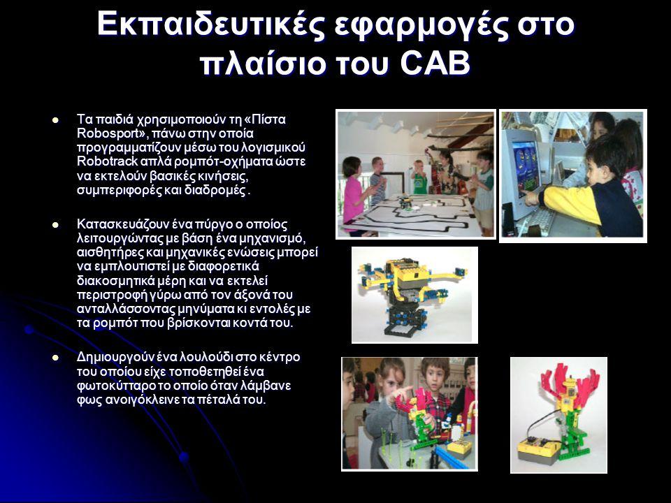 Εκπαιδευτικές εφαρμογές στο πλαίσιο του CAB