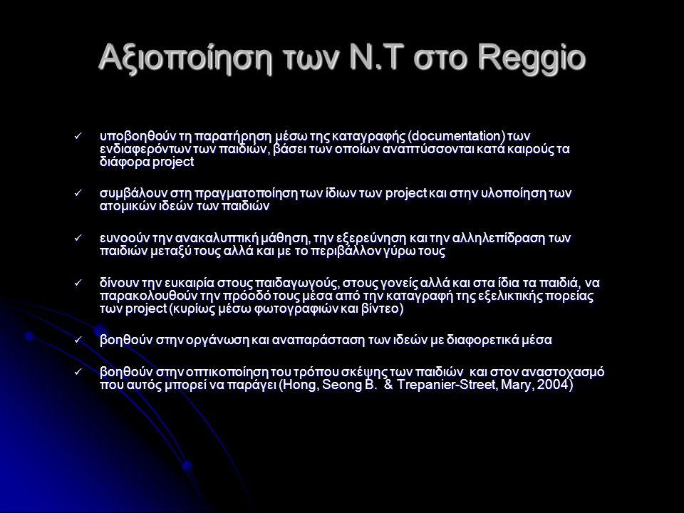 Αξιοποίηση των Ν.Τ στο Reggio