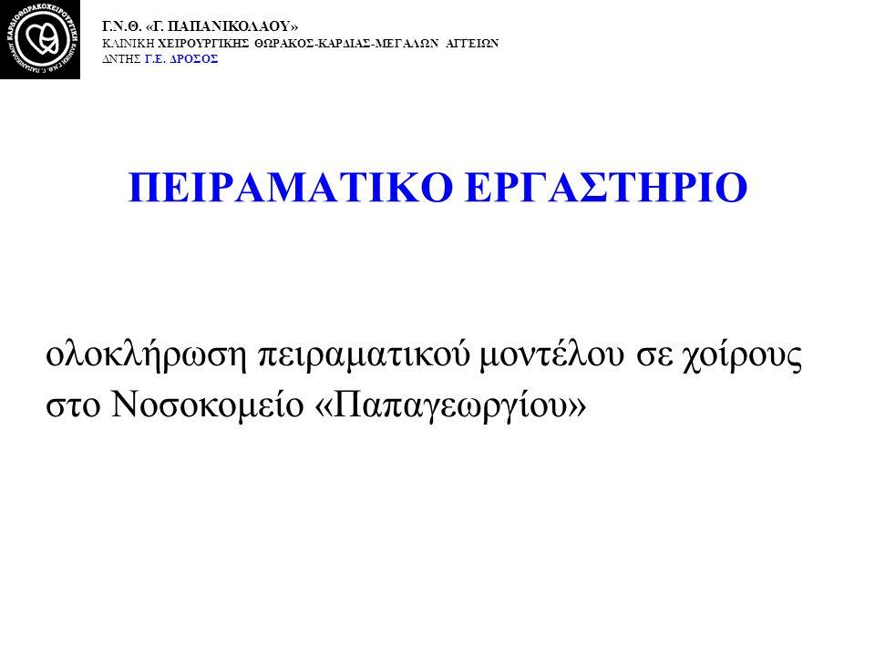 ΠΕΙΡΑΜΑΤΙΚΟ ΕΡΓΑΣΤΗΡΙΟ