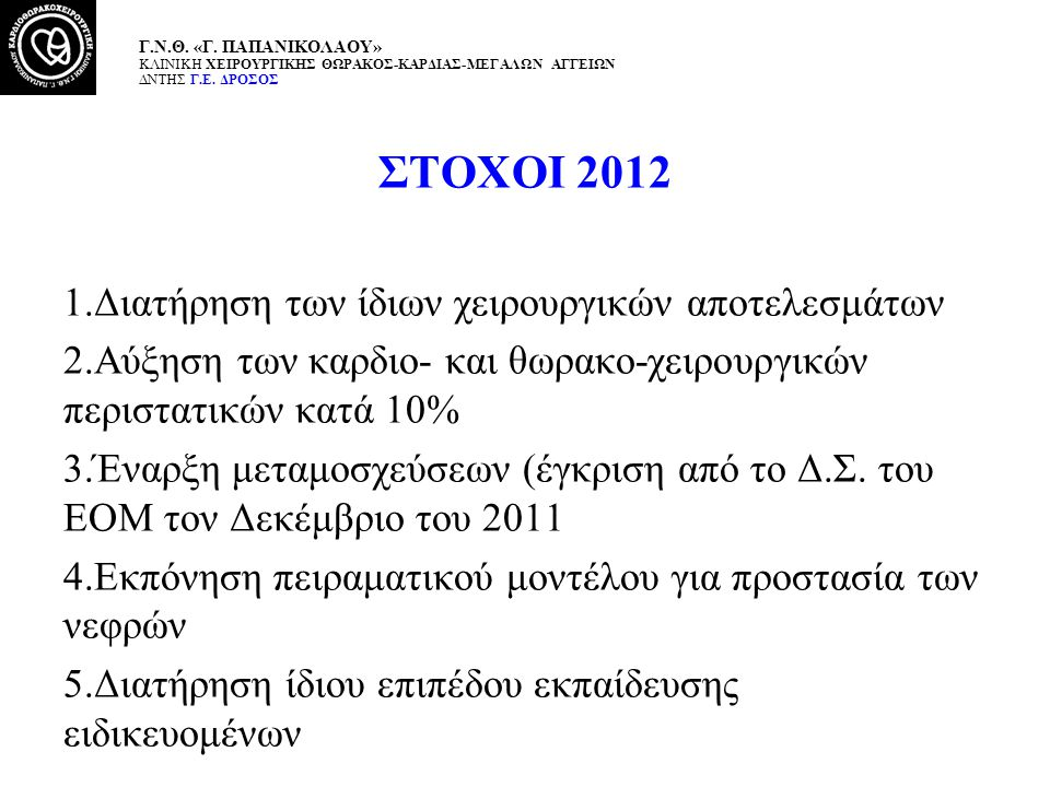 ΣΤΟΧΟΙ 2012 Διατήρηση των ίδιων χειρουργικών αποτελεσμάτων