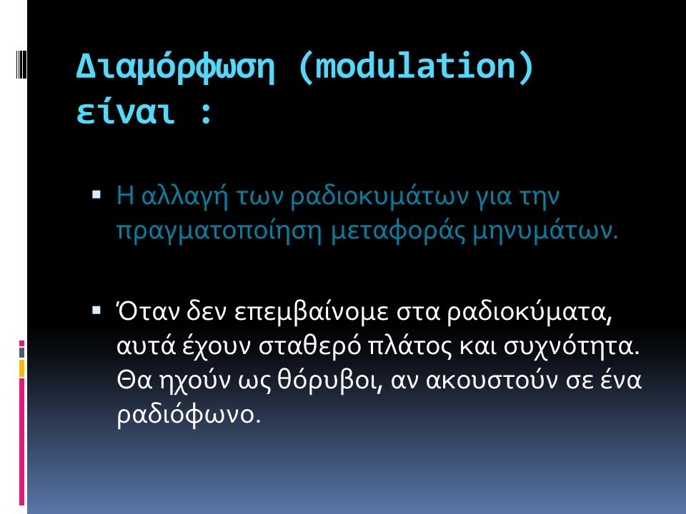Διαμόρφωση (modulation) είναι :