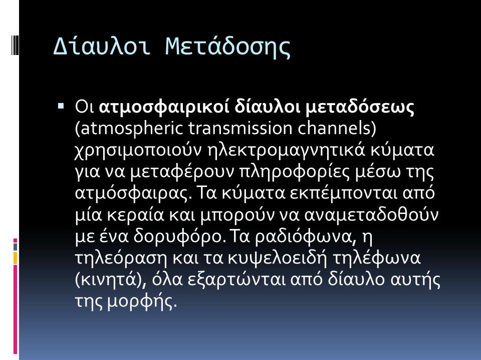 Δίαυλοι Μετάδοσης