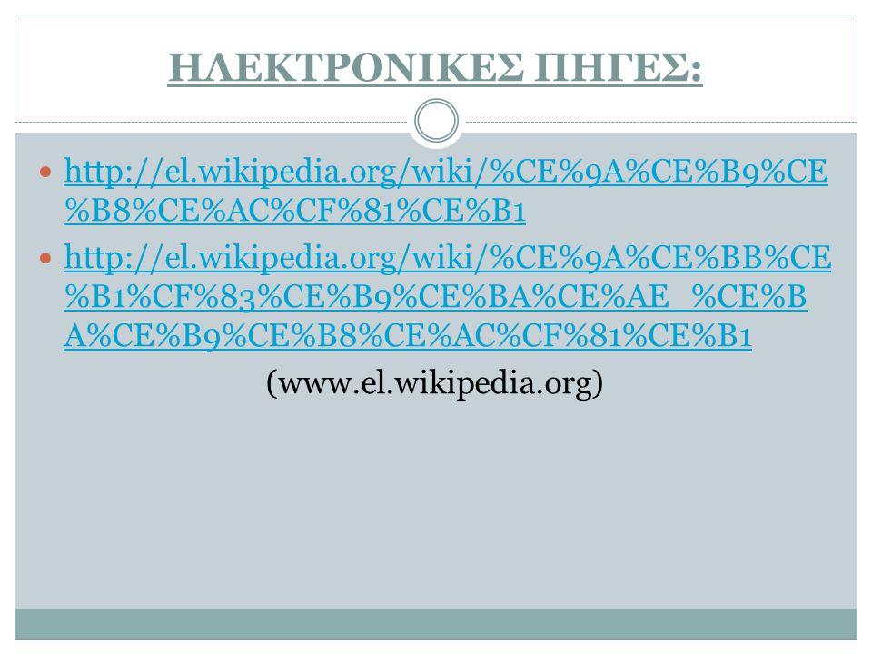 ΗΛΕΚΤΡΟΝΙΚΕΣ ΠΗΓΕΣ: http://el.wikipedia.org/wiki/%CE%9A%CE%B9%CE%B8%CE%AC%CF%81%CE%B1.
