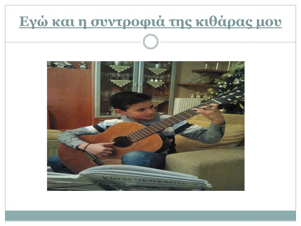 Εγώ και η συντροφιά της κιθάρας μου