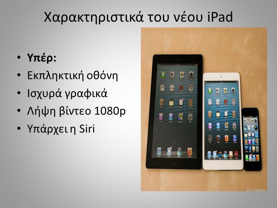 Χαρακτηριστικά του νέου iPad