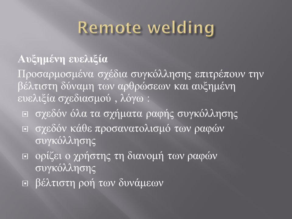 Remote welding Αυξημένη ευελιξία