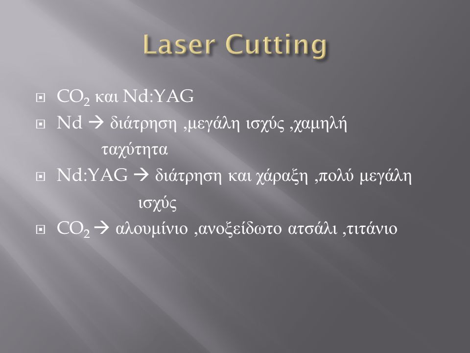 Laser Cutting CO2 και Nd:YAG Nd  διάτρηση ,μεγάλη ισχύς ,χαμηλή