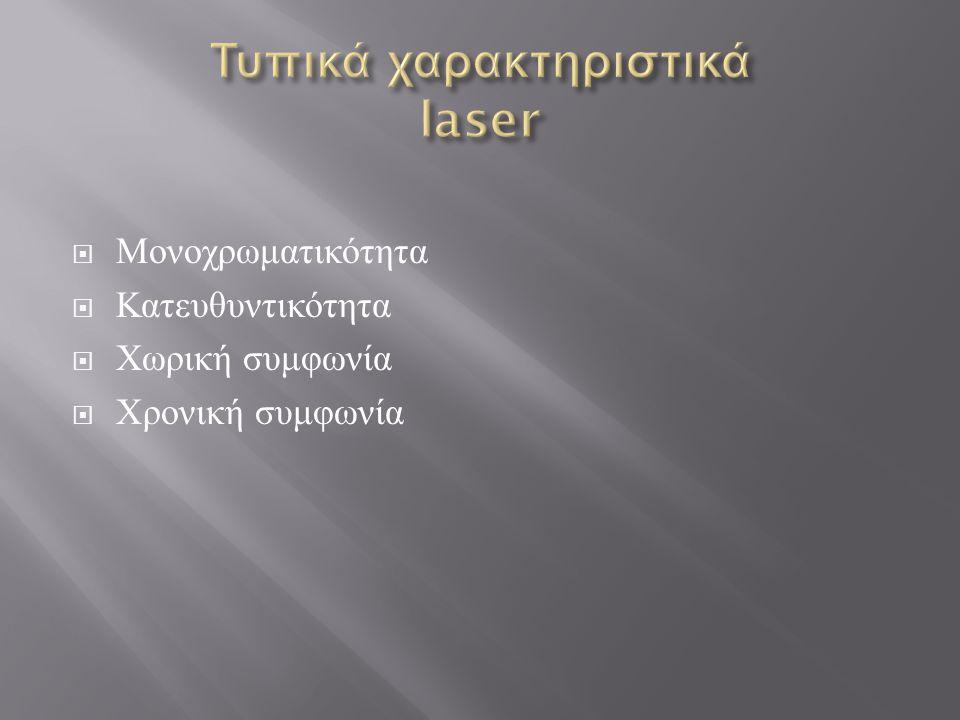 Τυπικά χαρακτηριστικά laser