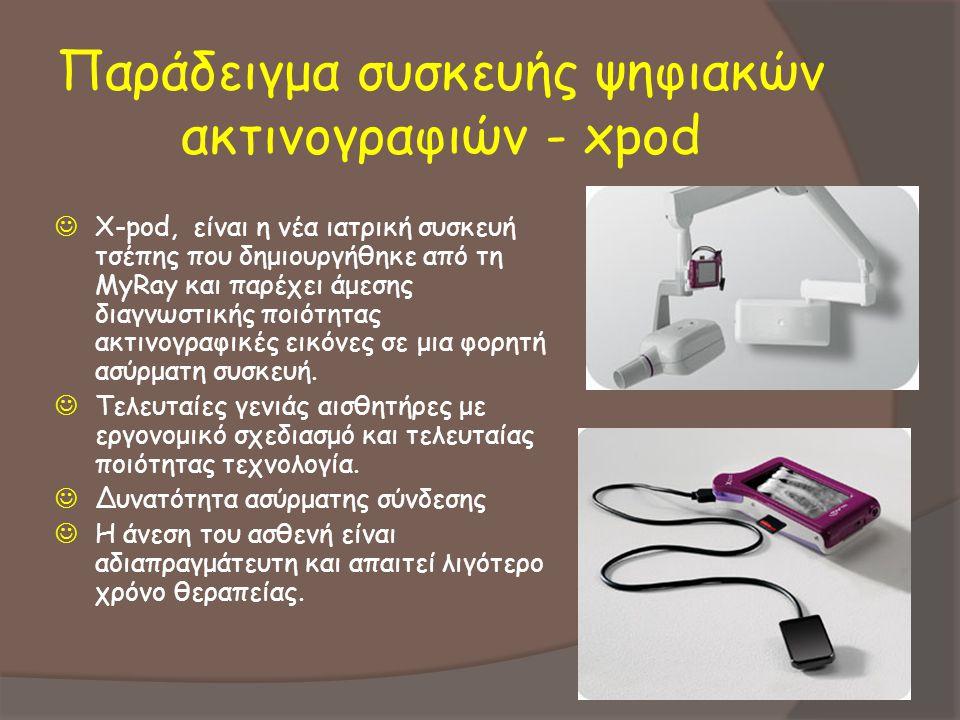 Παράδειγμα συσκευής ψηφιακών ακτινογραφιών - xpod