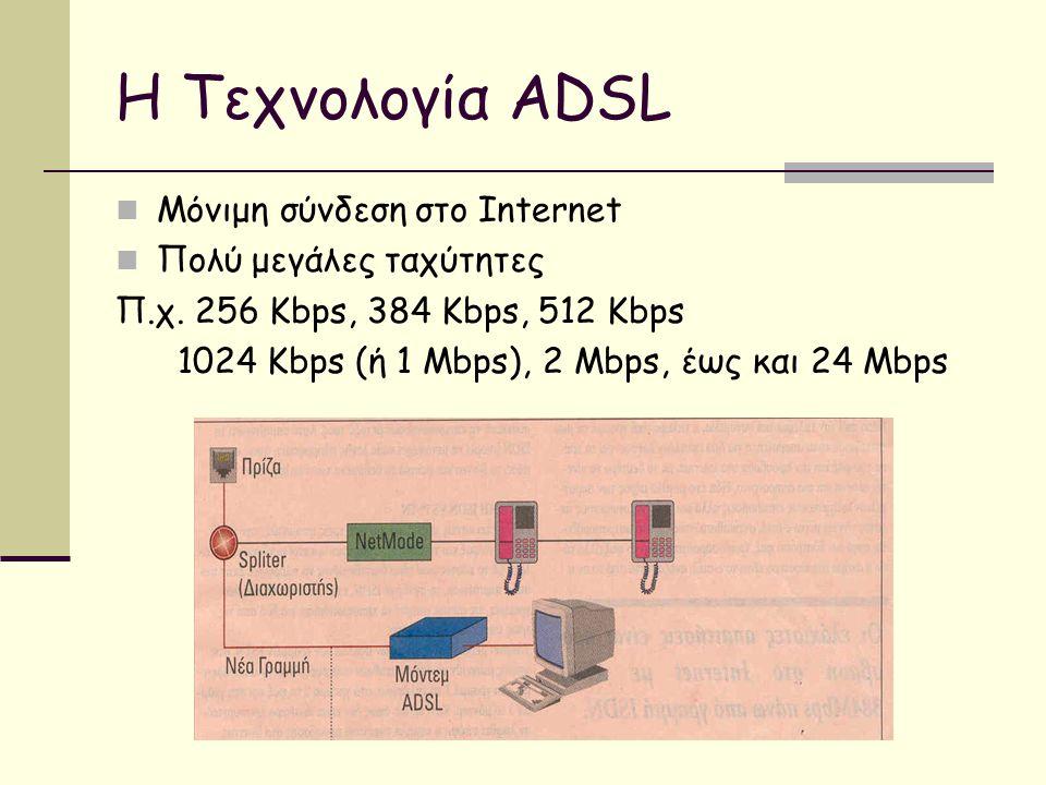 Η Τεχνολογία ADSL Μόνιμη σύνδεση στο Internet Πολύ μεγάλες ταχύτητες
