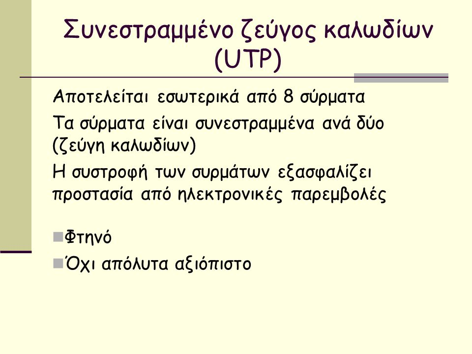 Συνεστραμμένο ζεύγος καλωδίων (UTP)