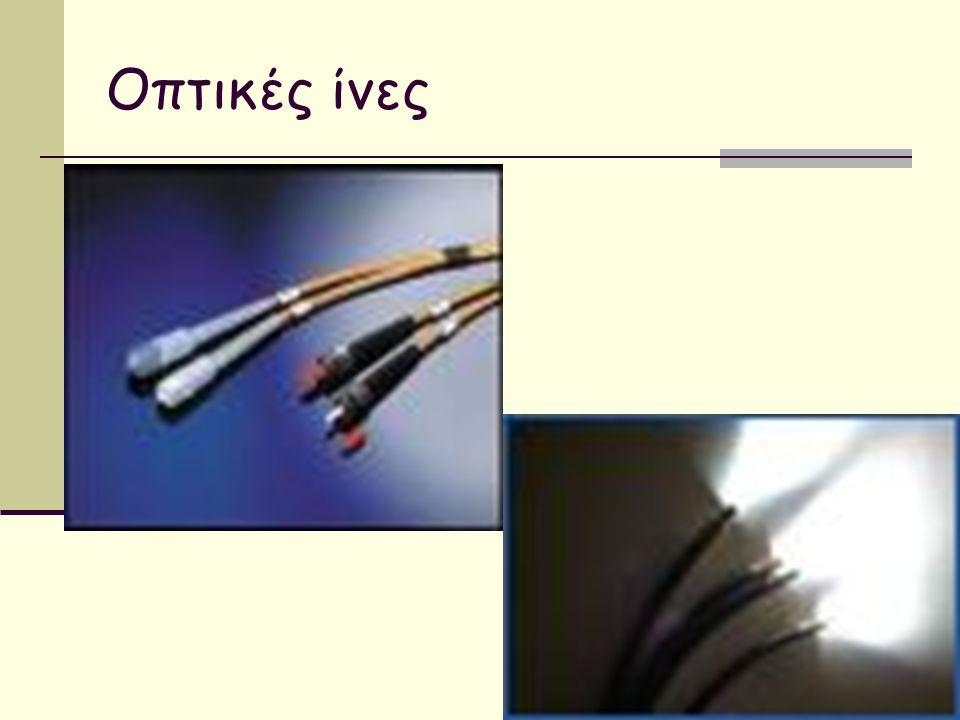 Οπτικές ίνες