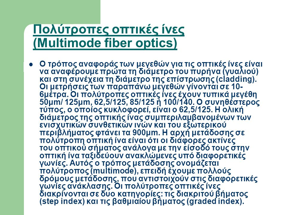 Πολύτροπες οπτικές ίνες (Multimode fiber optics)