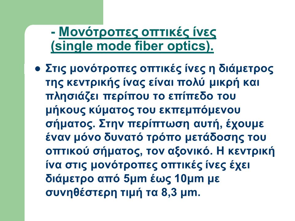 - Μονότροπες οπτικές ίνες (single mode fiber optics).