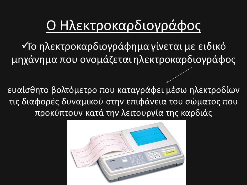Ο Ηλεκτροκαρδιογράφος
