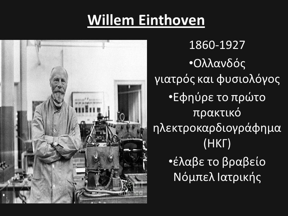 Willem Einthoven 1860-1927 Ολλανδός γιατρός και φυσιολόγος
