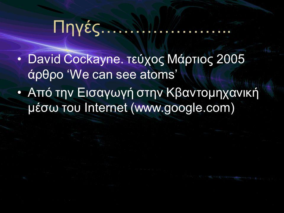 Πηγές………………….. David Cockayne.