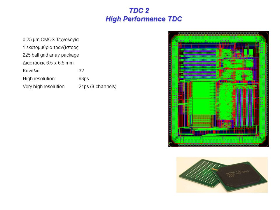 TDC 2 High Performance TDC 0.25 μm CMOS Τεχνολογία