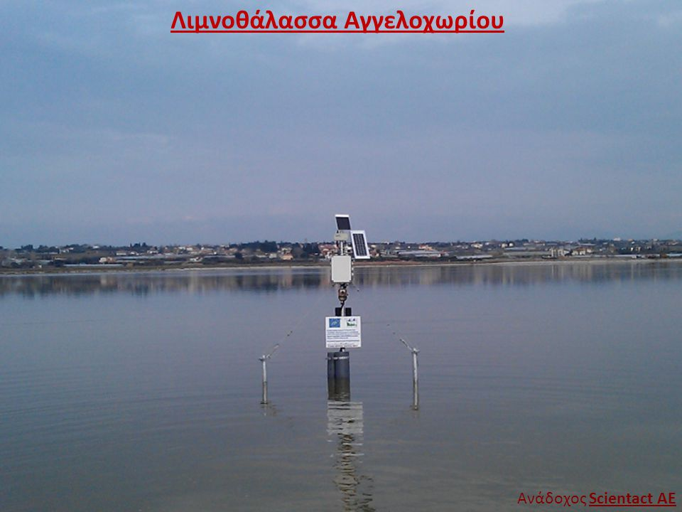 Λιμνοθάλασσα Αγγελοχωρίου