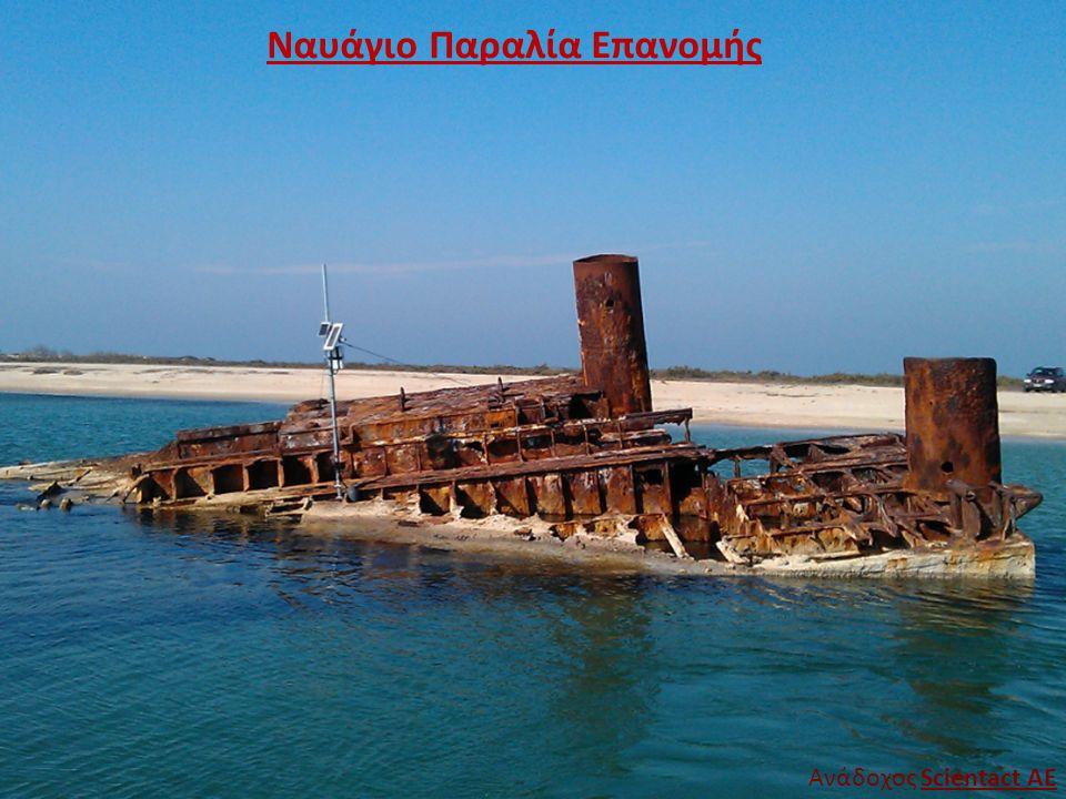 Ναυάγιο Παραλία Επανομής