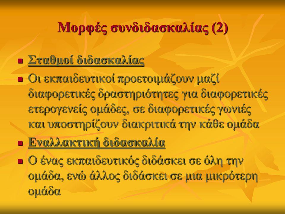 Μορφές συνδιδασκαλίας (2)