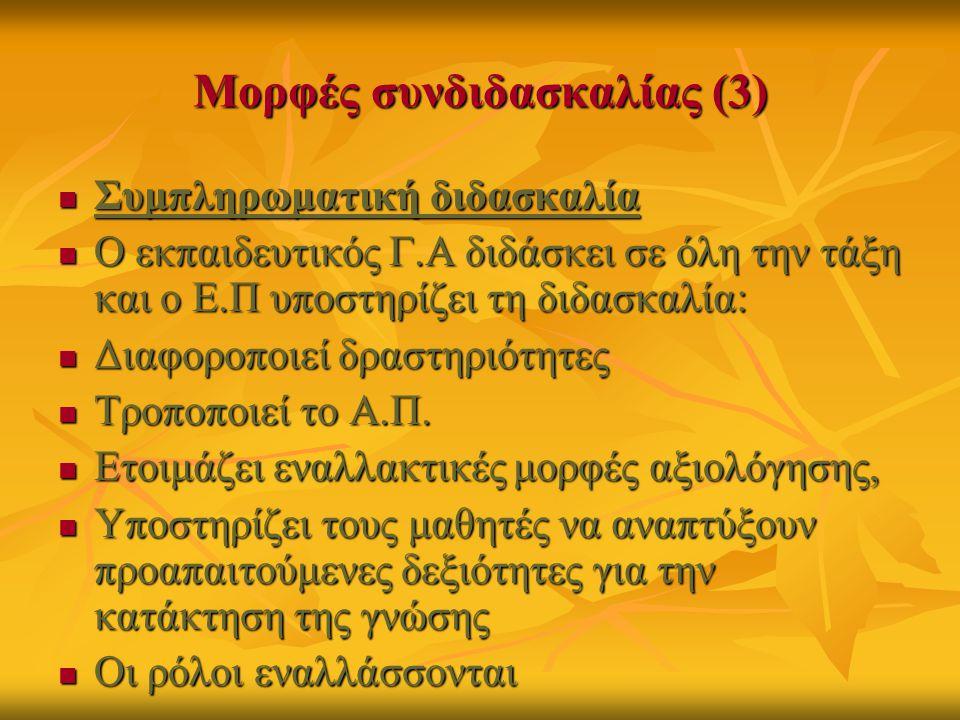 Μορφές συνδιδασκαλίας (3)