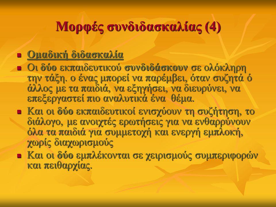 Μορφές συνδιδασκαλίας (4)
