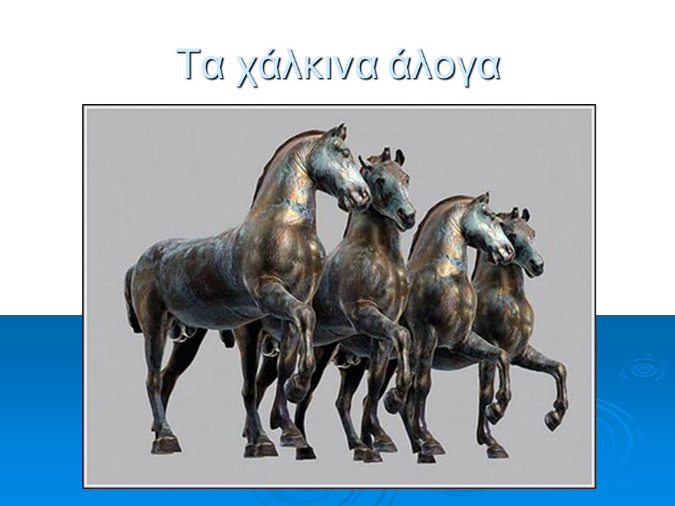 Τα χάλκινα άλογα