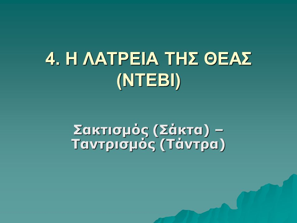4. Η ΛΑΤΡΕΙΑ ΤΗΣ ΘΕΑΣ (ΝΤΕΒΙ)