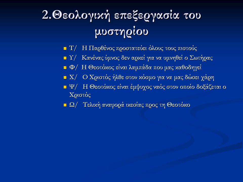 2.Θεολογική επεξεργασία του μυστηρίου