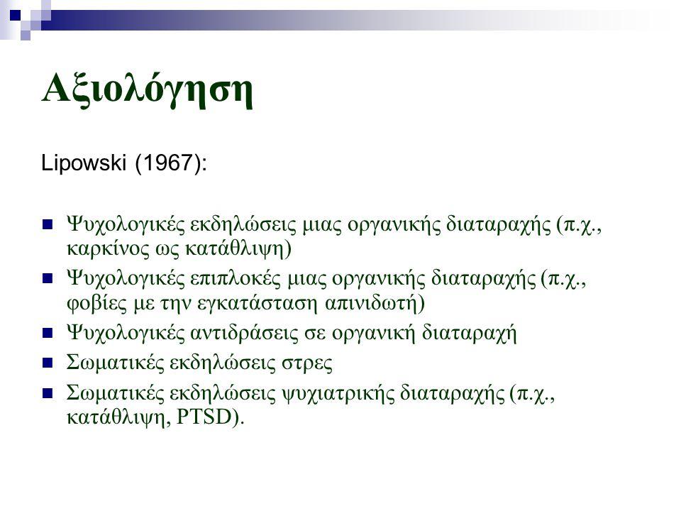 Αξιολόγηση Lipowski (1967):
