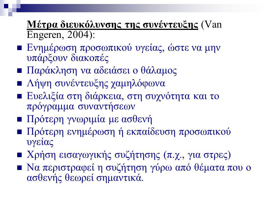 Μέτρα διευκόλυνσης της συνέντευξης (Van Engeren, 2004):
