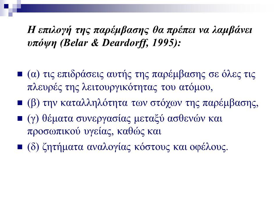 Η επιλογή της παρέμβασης θα πρέπει να λαμβάνει υπόψη (Belar & Deardorff, 1995):